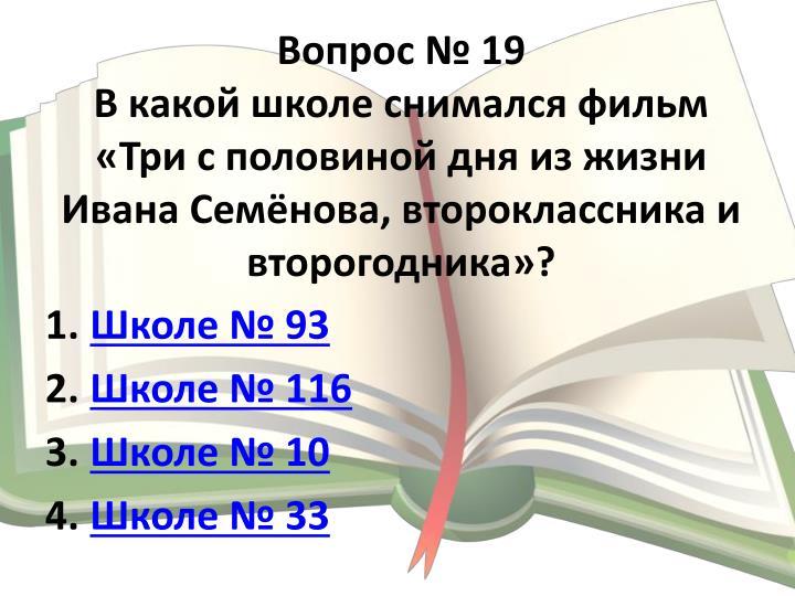 Вопрос № 19