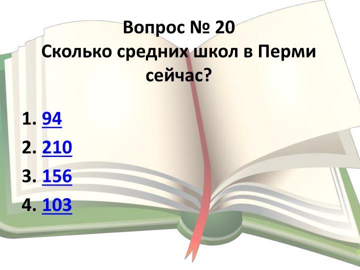 Вопрос № 20