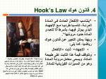 4 hook s law
