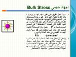 bulk stress