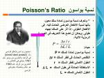 poisson s ratio