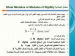 shear modulus or modulus of rigidity