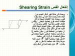 shearing strain