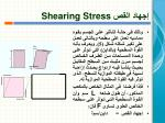 shearing stress