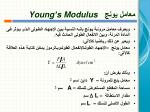 young s modulus