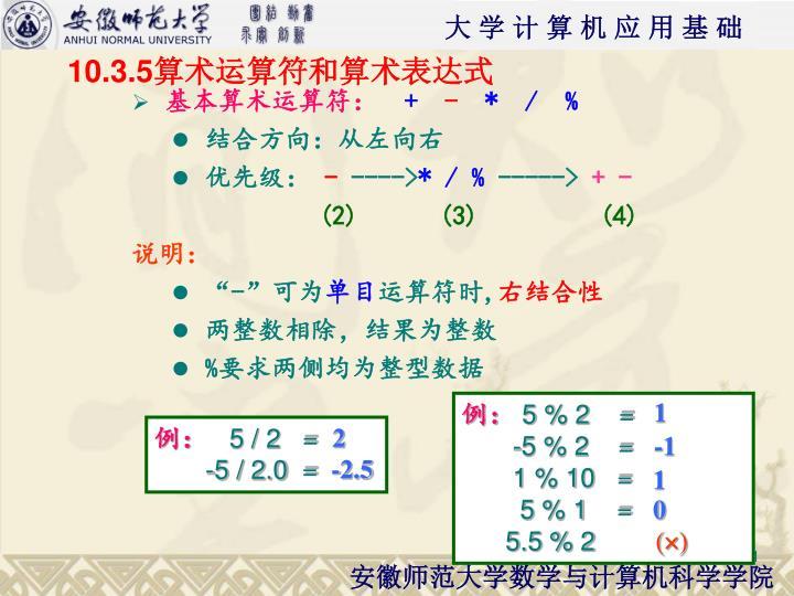 基本算术运算符: