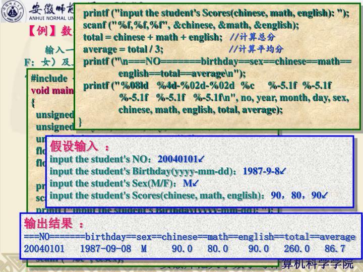 "printf (""input the student's Scores(chinese, math, english): "");"
