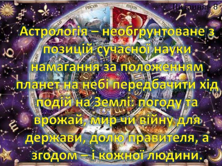 Астрологія –