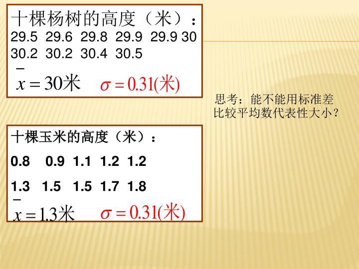 十棵杨树的高度(米):