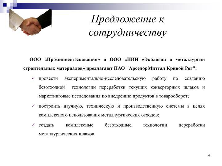 Предложение к сотрудничеству