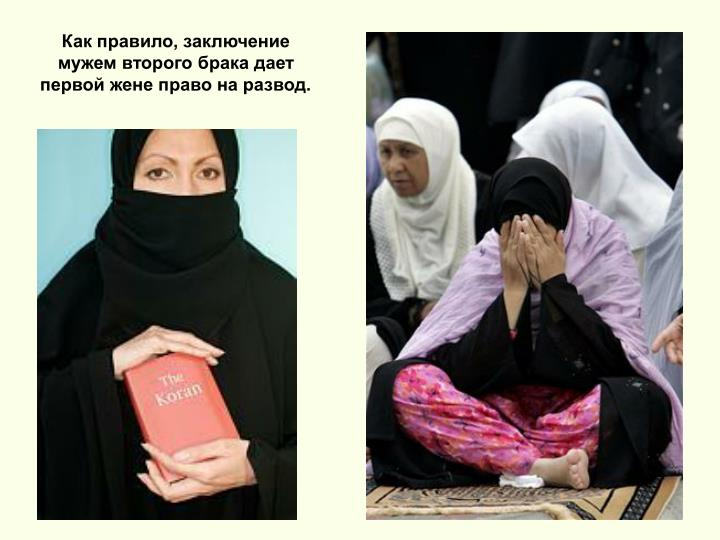 Если муж импотент в исламе