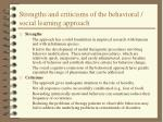 strengths and criticisms of the behavioral social learning approach