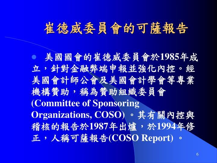 崔德威委員會的可薩報告