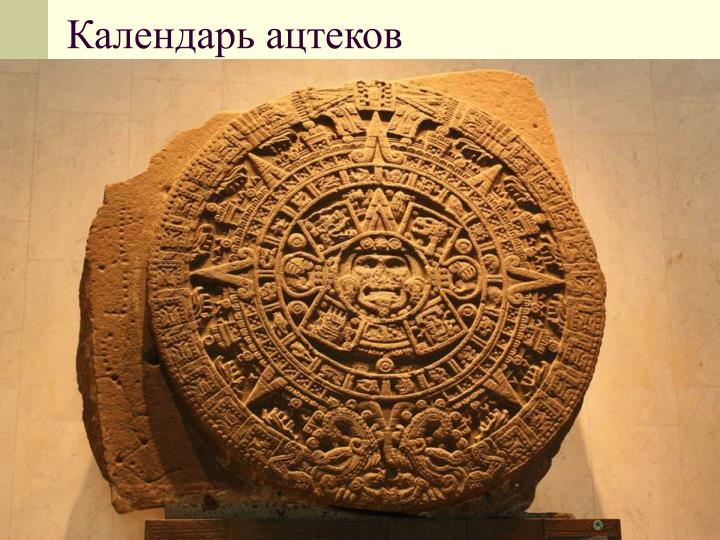 a history and significance of the aztec calendar stone