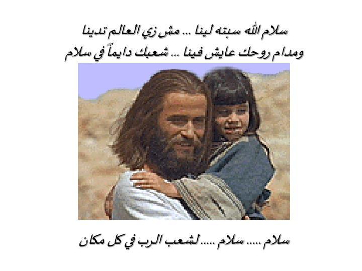سلام الله سبته لينا ... مش زي العالم تدينا