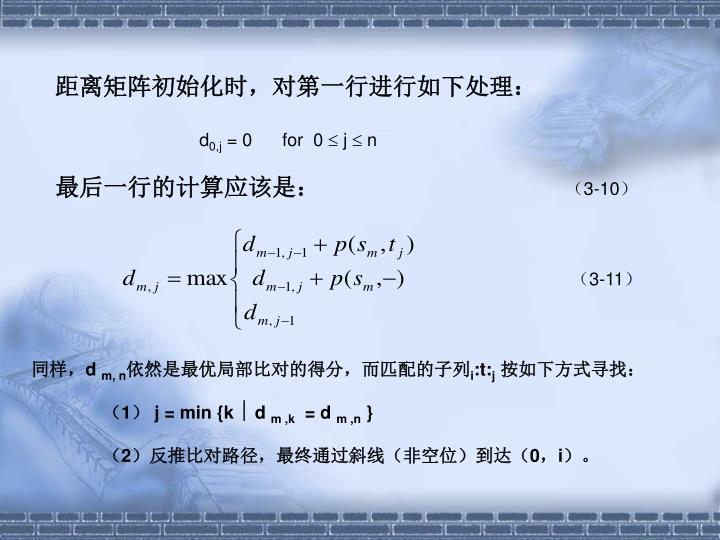 距离矩阵初始化时,对第一行进行如下处理: