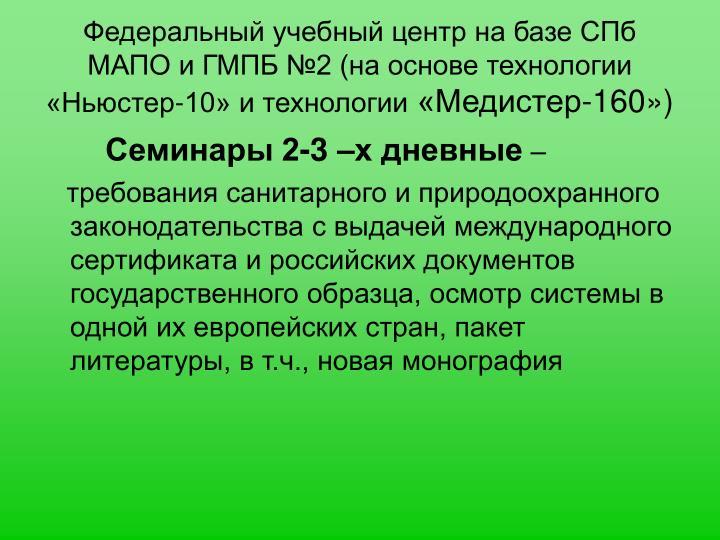 Федеральный учебный центр на базе СПб МАПО и ГМПБ №2 (на основе технологии «Ньюстер-10» и технологии