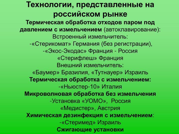 Технологии, представленные на российском рынке
