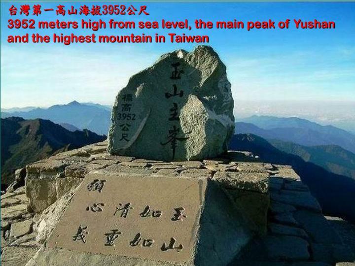 台灣第一高山海拔