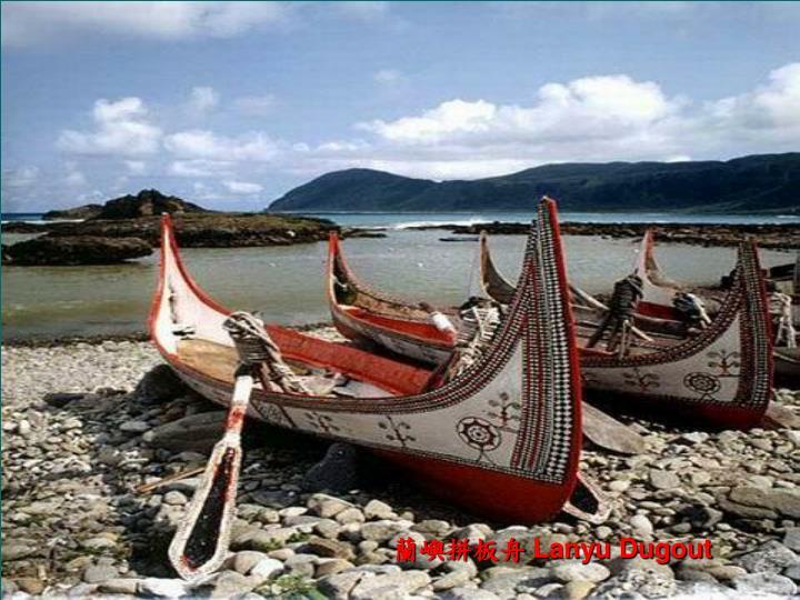 蘭嶼拼板舟