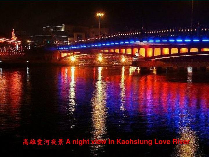 高雄愛河夜景