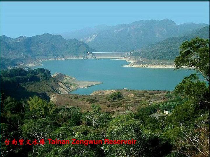 台南曾文水庫