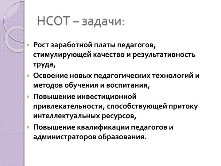 НСОТ – задачи: