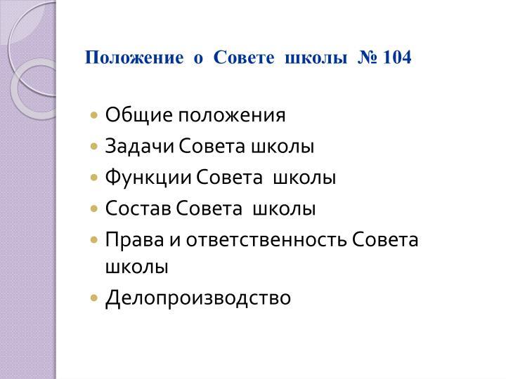 Положение  о  Совете  школы  № 104