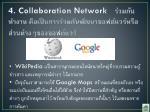 4 collaboration network