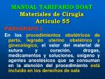 manual tarifario soat materiales de cirug a art culo 554