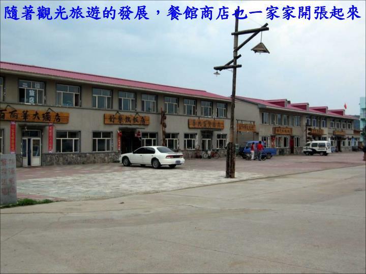 隨著觀光旅遊的發展,餐館商店也一家家開張起來