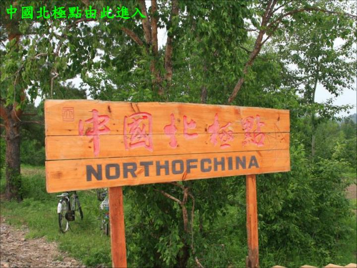 中國北極點由此進入