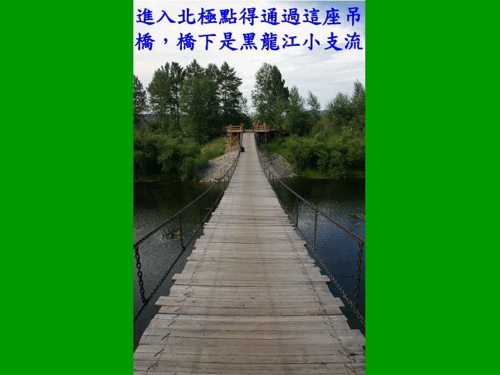 進入北極點得通過這座吊橋,橋下是黑龍江小支流