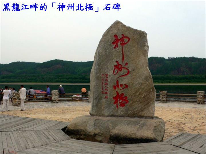 黑龍江畔的「神州北極」石碑
