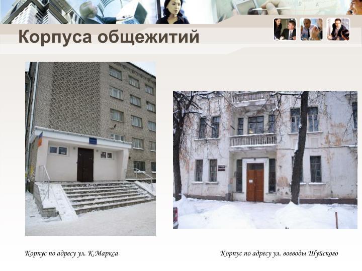 Корпуса общежитий