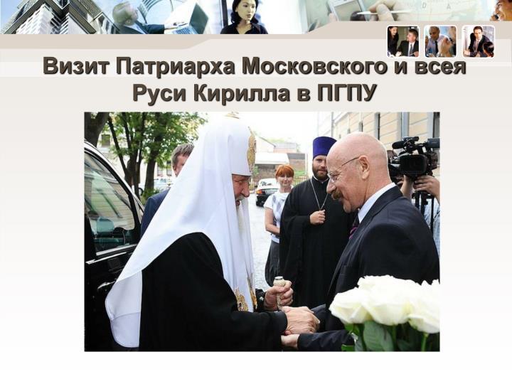 Визит Патриарха Московского и всея Руси Кирилла в ПГПУ