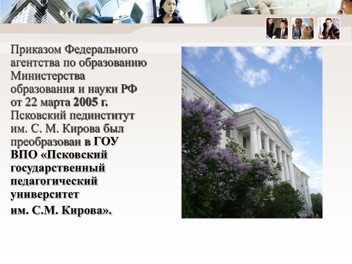 Приказом Федерального агентства по образованию Министерства образования и науки РФ от 22 марта