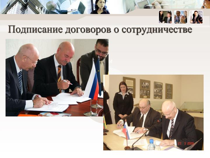 Подписание договоров о сотрудничестве