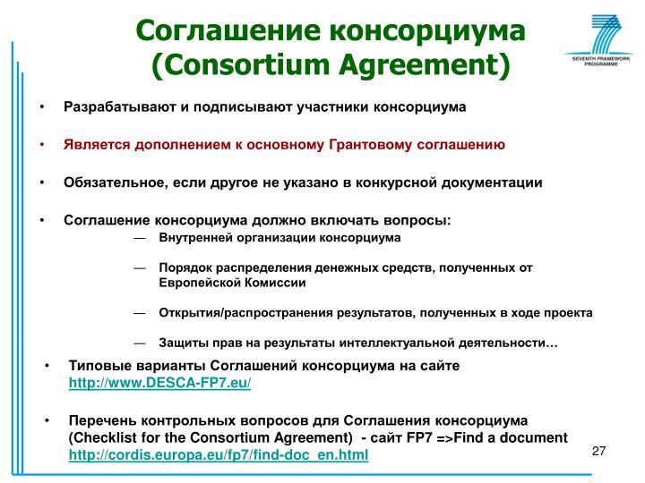Соглашение консорциума (