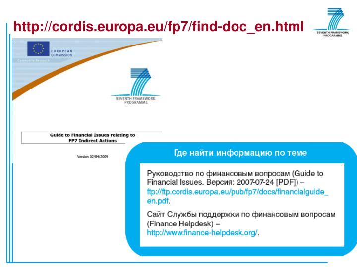 http://cordis.europa.eu/fp7/find-doc_en.html