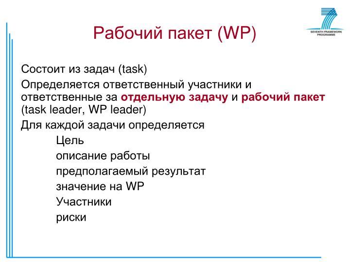 Рабочий пакет (