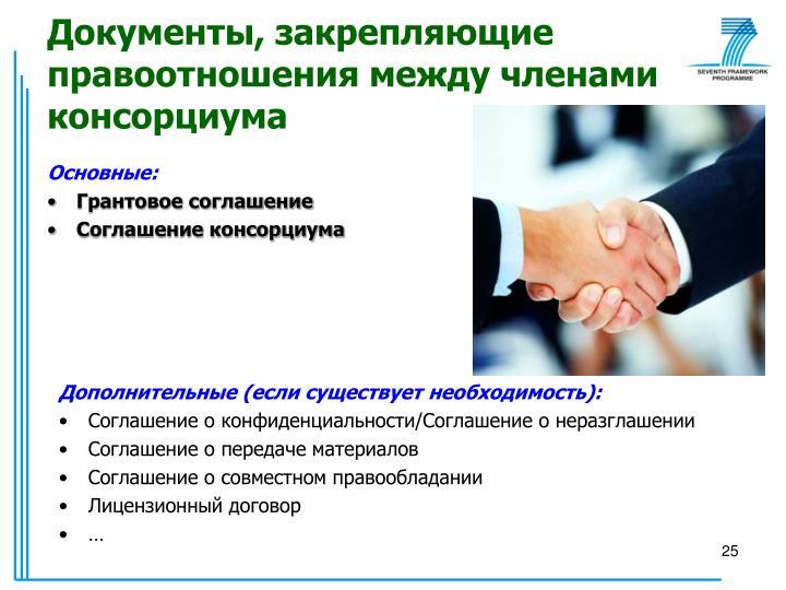 Документы, закрепляющие правоотношения между членами консорциума
