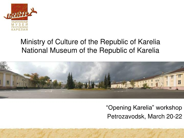 ministry of culture of the republic of karelia national museum of the republic of karelia n.