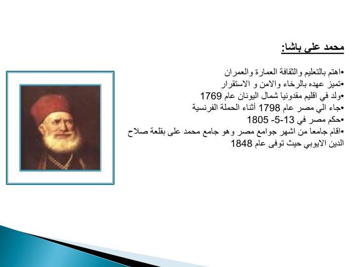 محمد علي باشا: