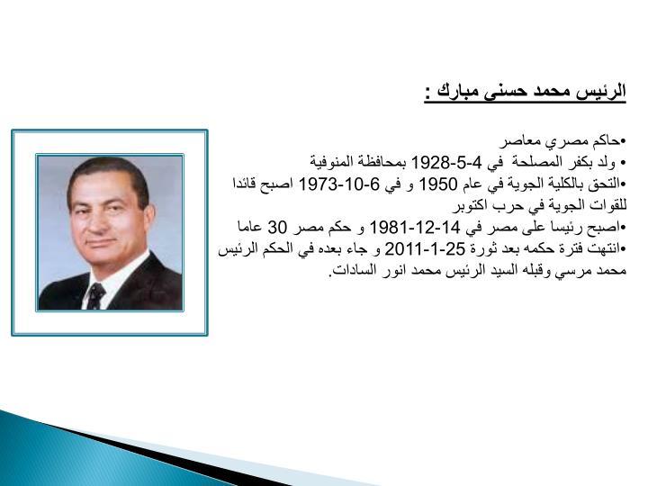 الرئيس محمد حسني مبارك :