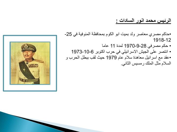 الرئيس محمد انور السادات :