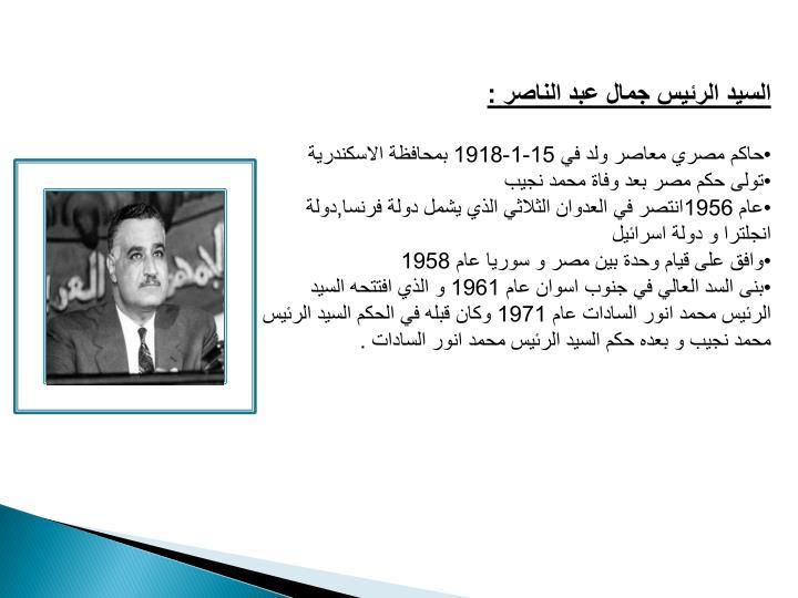 السيد الرئيس جمال عبد الناصر :