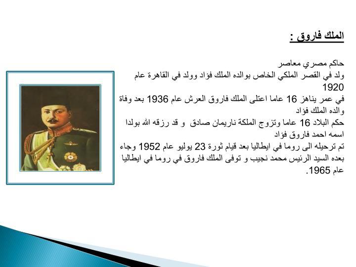 الملك فاروق :