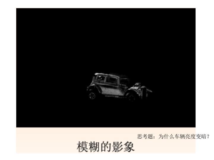 思考题:为什么车辆亮度变暗?