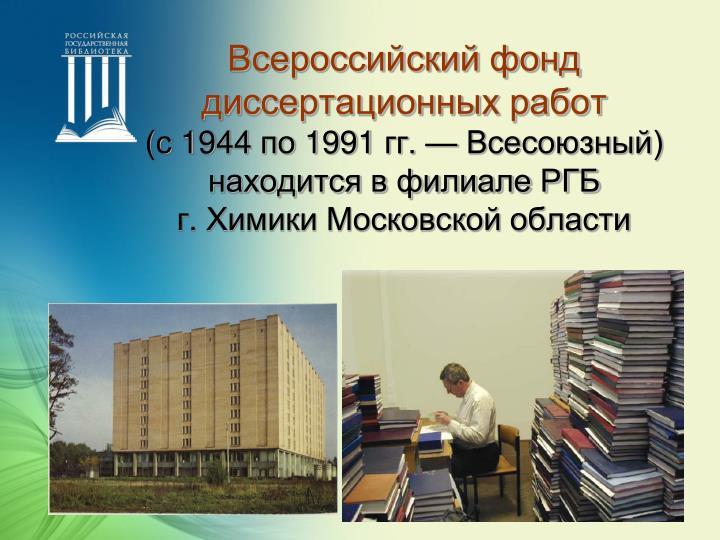 Всероссийский фонд